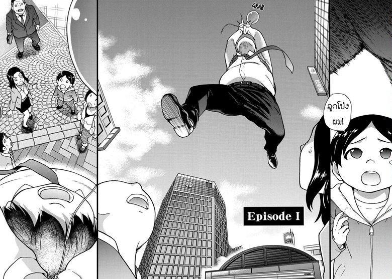 อ่านการ์ตูน ป๋าขา เลี้ยงหนูหน่อย – [Shiwasu no Okina] Enkou Ojisan | Mister Enkou Episode I (COMIC AUN 2017-04) ภาพที่ 2
