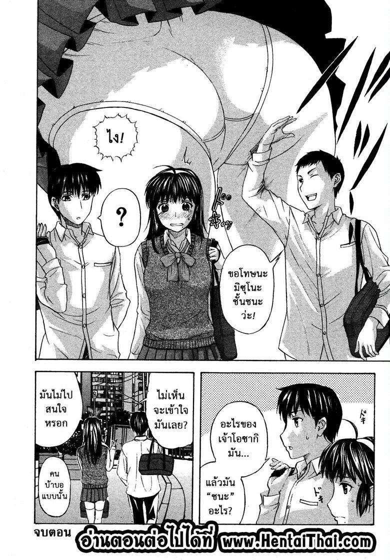 อ่านการ์ตูน หรือผู้หญิงชอบคนเลว 2 – [Kusatsu Terunyo] Pet Life Ch.2 ภาพที่ 20
