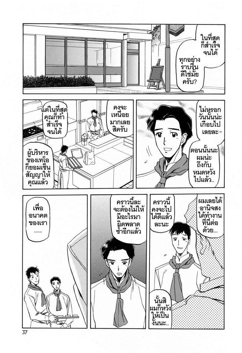 อ่านการ์ตูน รักผิดทาง 3 – [Sanbun Kyoden] Sougetsu no Kisetsu | Season of Sougetsu Ch.3 ภาพที่ 1