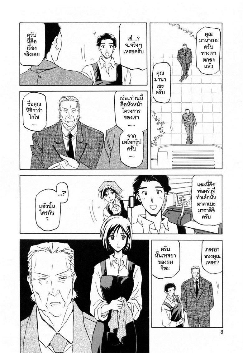 อ่านการ์ตูน รักผิดทาง – [Sanbun Kyoden] Sougetsu no Kisetsu   Season of Sougetsu Ch.1 ภาพที่ 4