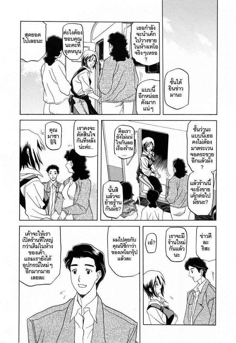 อ่านการ์ตูน รักผิดทาง – [Sanbun Kyoden] Sougetsu no Kisetsu   Season of Sougetsu Ch.1 ภาพที่ 6