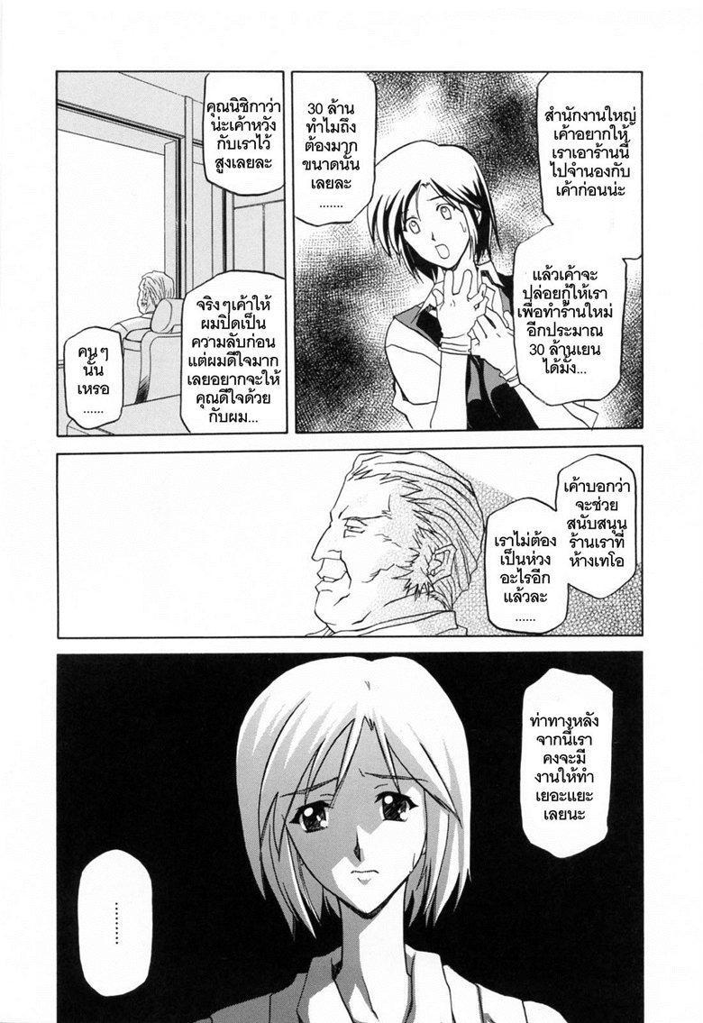 อ่านการ์ตูน รักผิดทาง – [Sanbun Kyoden] Sougetsu no Kisetsu   Season of Sougetsu Ch.1 ภาพที่ 7