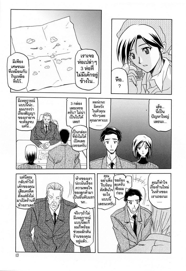 อ่านการ์ตูน รักผิดทาง – [Sanbun Kyoden] Sougetsu no Kisetsu   Season of Sougetsu Ch.1 ภาพที่ 9