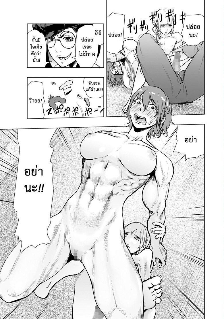 อ่านการ์ตูน ช่วยฉันด้วย ซึไรม่อน – [Gesundheit] Tsuraimon (comic KURiBERON 2016-10 Vol. 48) ภาพที่ 17