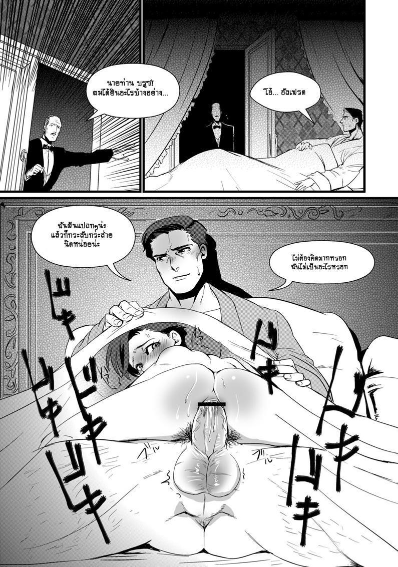 อ่านการ์ตูน ให้ตายเถอะโรบิ้น – [Kuzuya (Toshiyuki)] RPPP (Batman) ภาพที่ 23