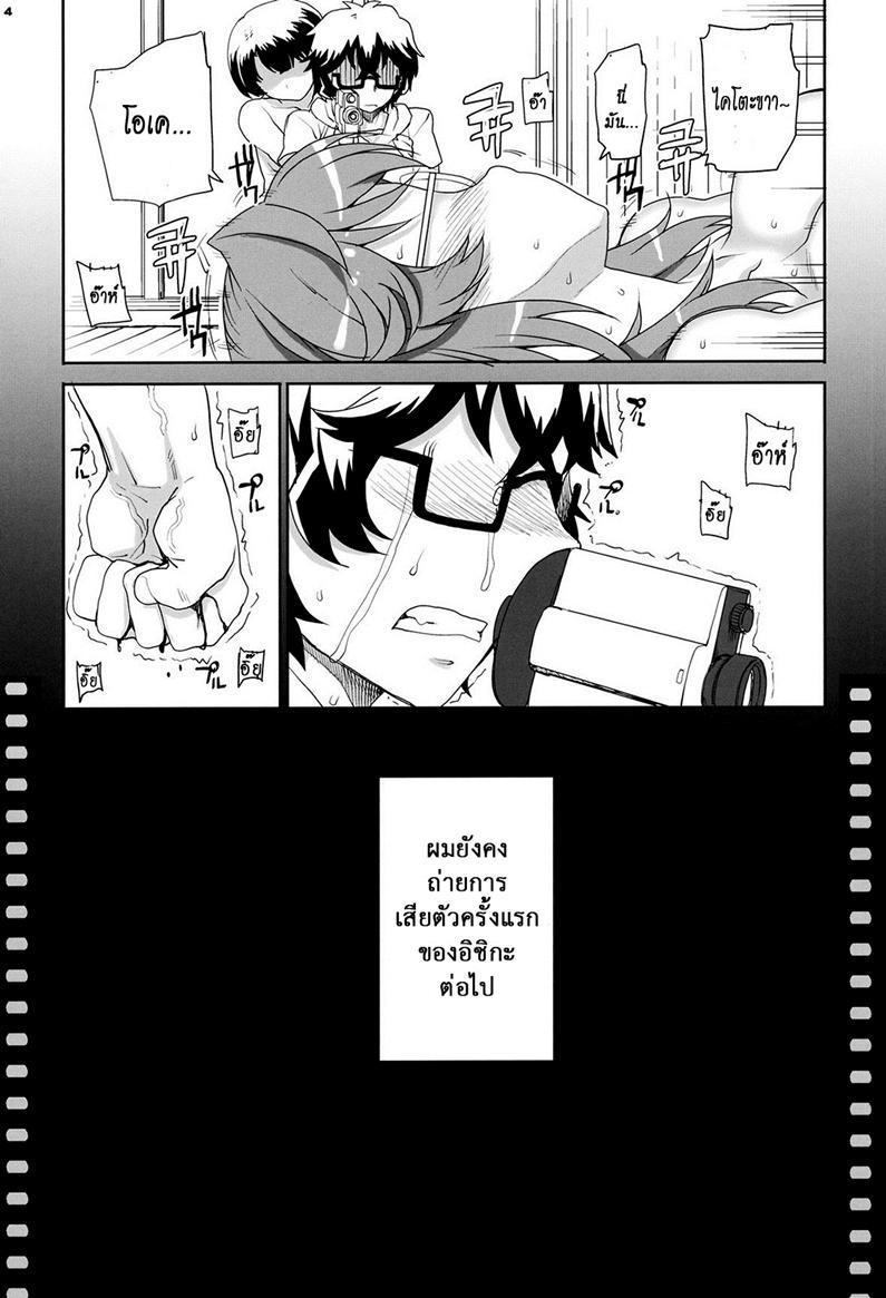 อ่านการ์ตูน บ้านพักในป่าลึก 2 – (C82) [Magono-Tei (Carn)] Akai Kayumidome (Ano Natsu de Matteru) ภาพที่ 3