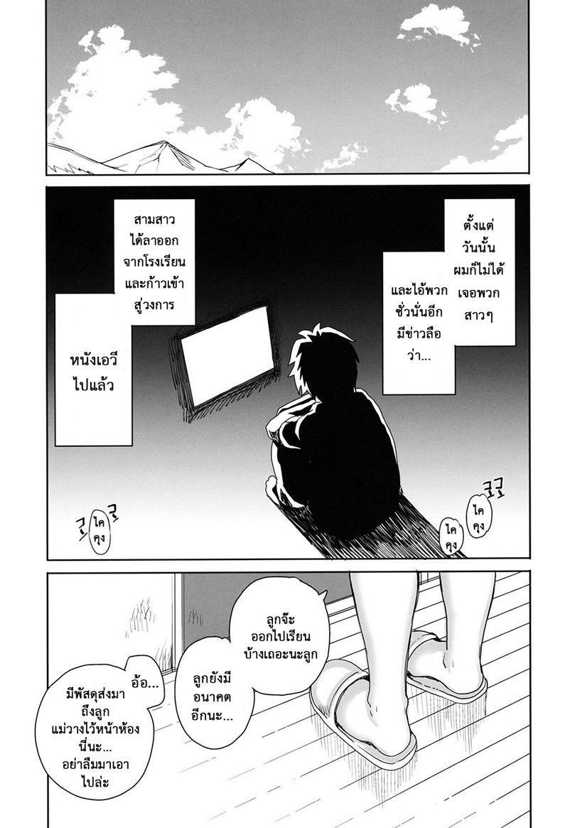 อ่านการ์ตูน บ้านพักในป่าลึก 2 – (C82) [Magono-Tei (Carn)] Akai Kayumidome (Ano Natsu de Matteru) ภาพที่ 30