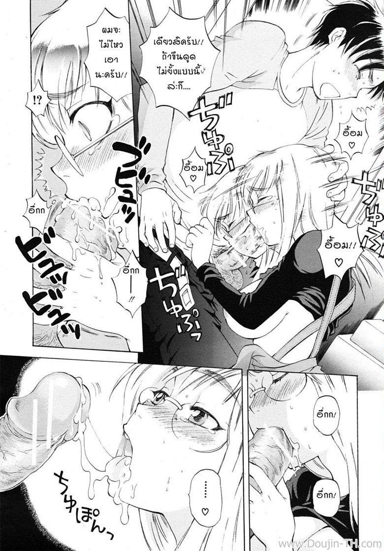 อ่านการ์ตูน มิสโซโนมุระ กับภารกิจสอนงานพนักงานใหม่ – [Sabusuka] Miss Sonomura and the Education of the Newcomer ภาพที่ 22